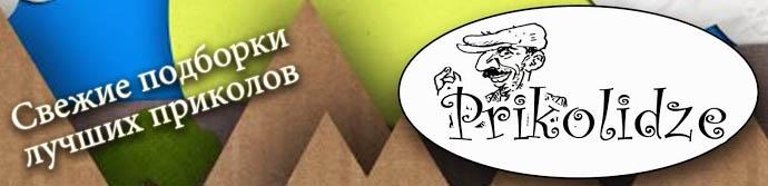 Приколидзе, логотип для продвижения видео на ютубе