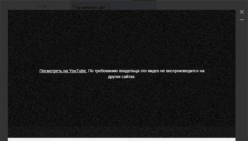 Продвижение видео, запрет встраивания